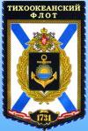 Поздравление с днем тихоокеанского флота по телефону