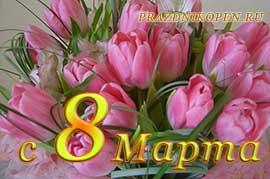аудио поздравления c 8 марта