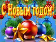 Музыкальные поздравления с Новым годом на телефон
